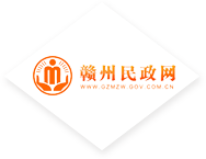 赣州民政局