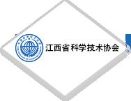 江西省科学技术协会