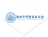 赣州市科学技术协会