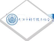 九江市科学技术协会